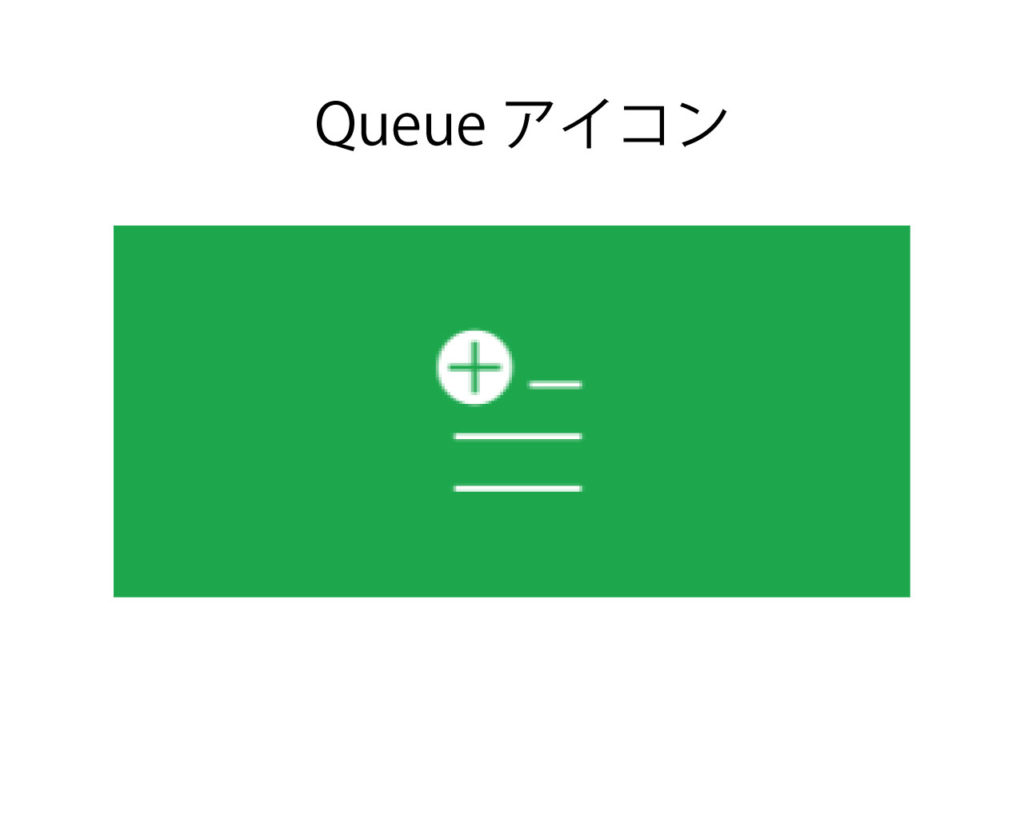 spotify-queue-it-word-queue-1