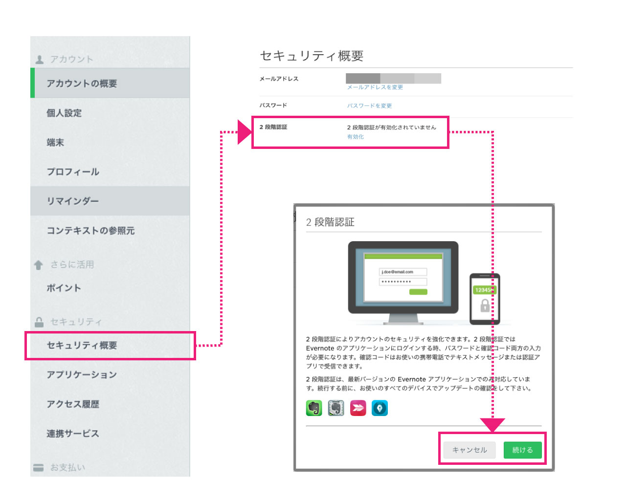 evernote-2step-authentication-2