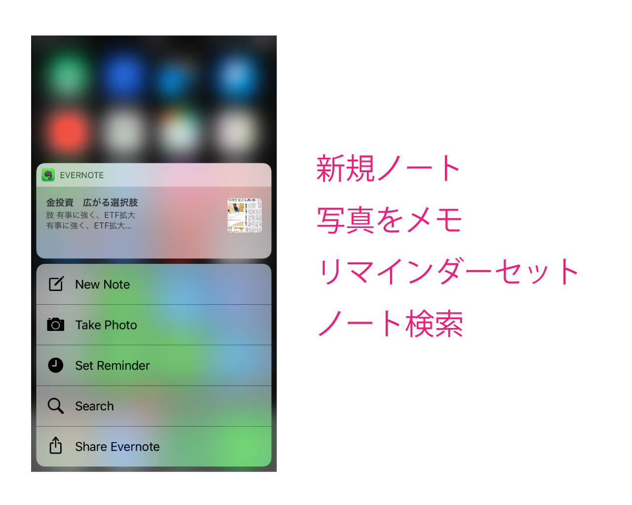 iphone-3dtouch-app-icon-shortcut-memu-3