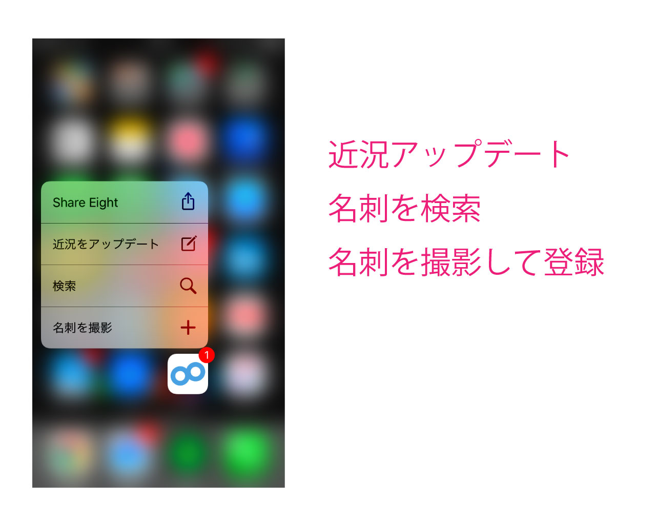 iphone-3dtouch-app-icon-shortcut-memu-7
