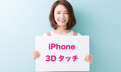 iphone-3dtouch-how-to-1