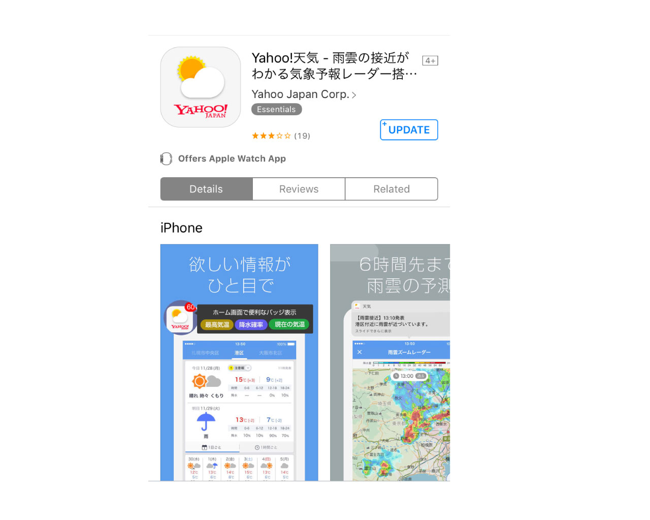 iphone-yahoo-tenki-app-yellowsand-pm25-1