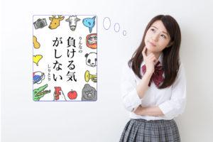 ms-rinna-shiritori-japanese-word-chain-game-1