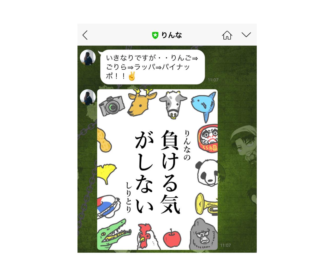 ms-rinna-shiritori-japanese-word-chain-game-2
