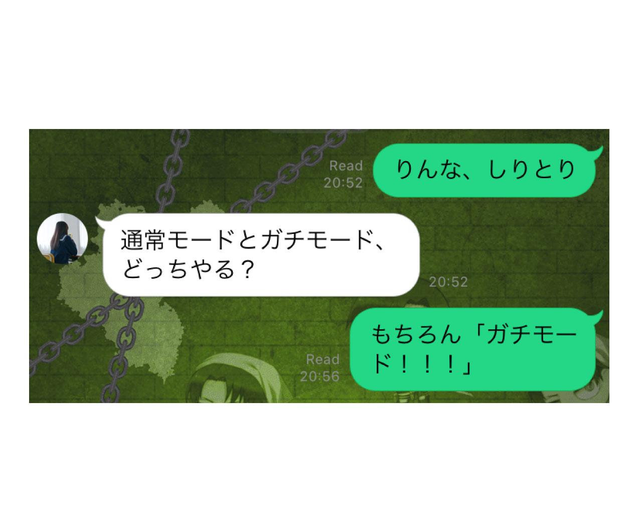 ms-rinna-shiritori-japanese-word-chain-game-3