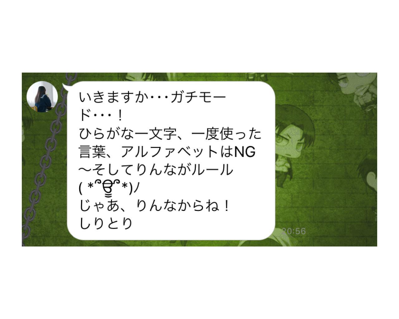 ms-rinna-shiritori-japanese-word-chain-game-4