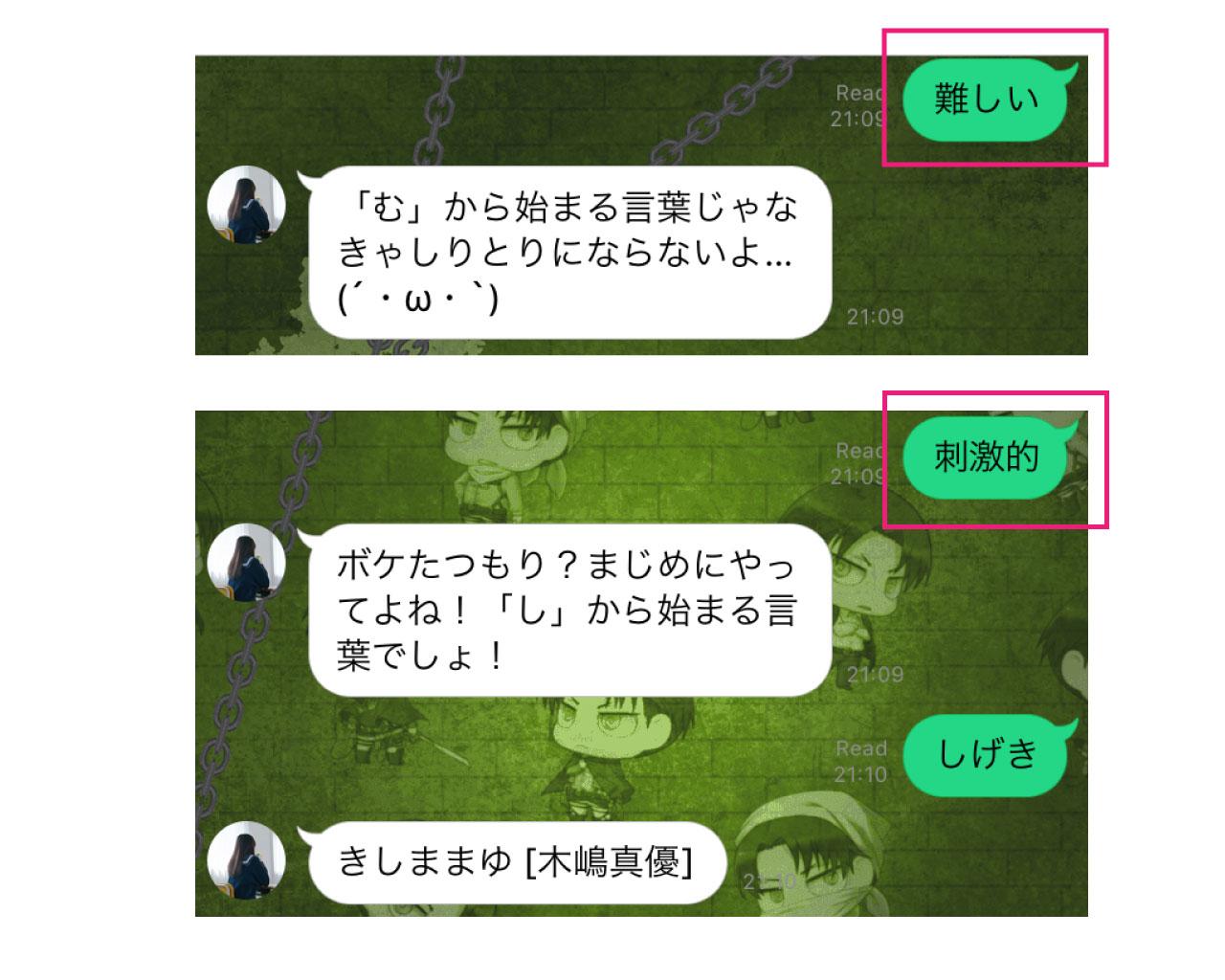 ms-rinna-shiritori-japanese-word-chain-game-5