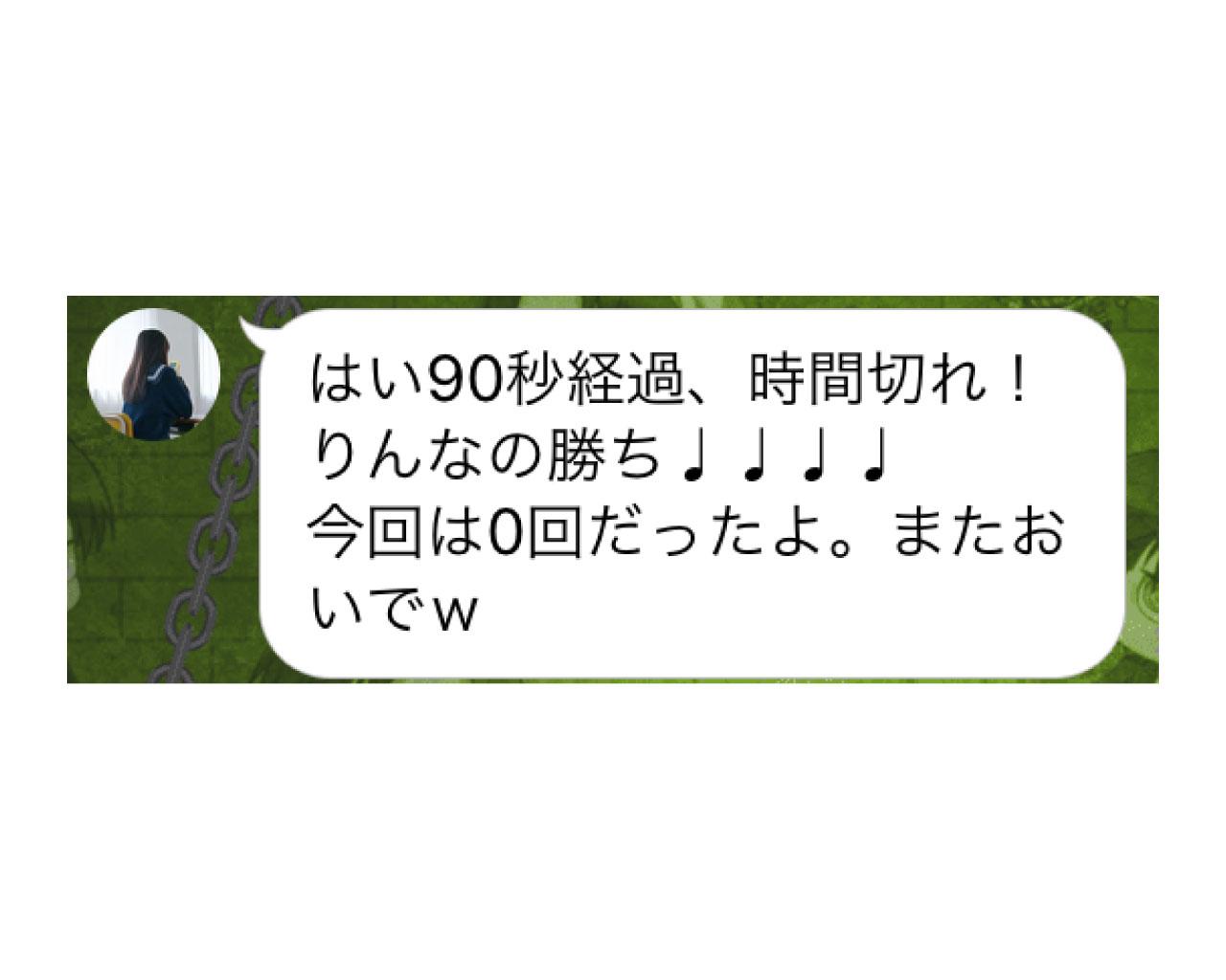 ms-rinna-shiritori-japanese-word-chain-game-6
