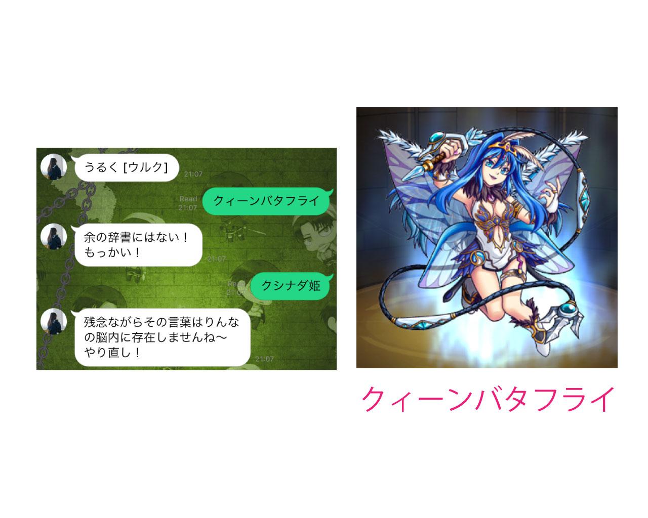 ms-rinna-shiritori-japanese-word-chain-game-7