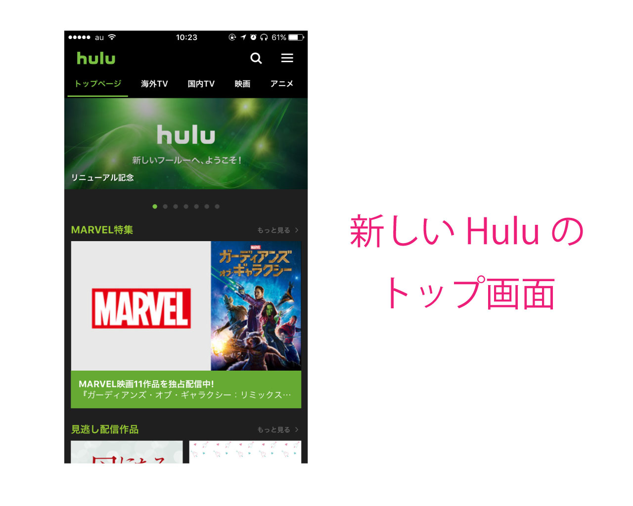 new-hulu-happyon-jp-login-0517-5