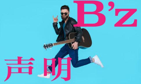 bz-seimei-stillalive-pv-teaser-movie-1