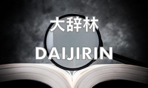 daijirin-handwriting-iphone-app