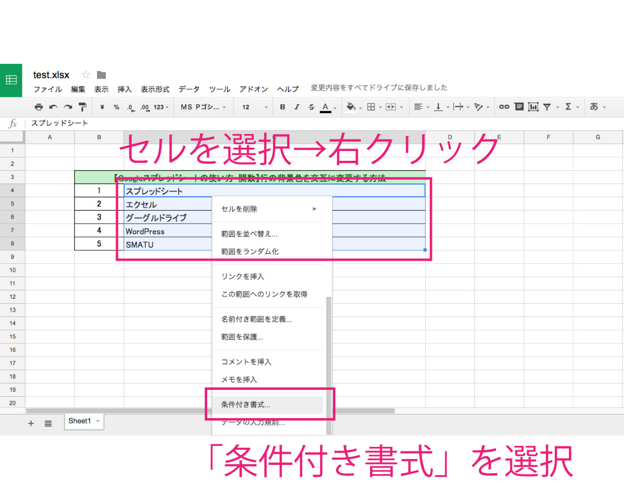 google-spreadsheet-function-row-background-color-1