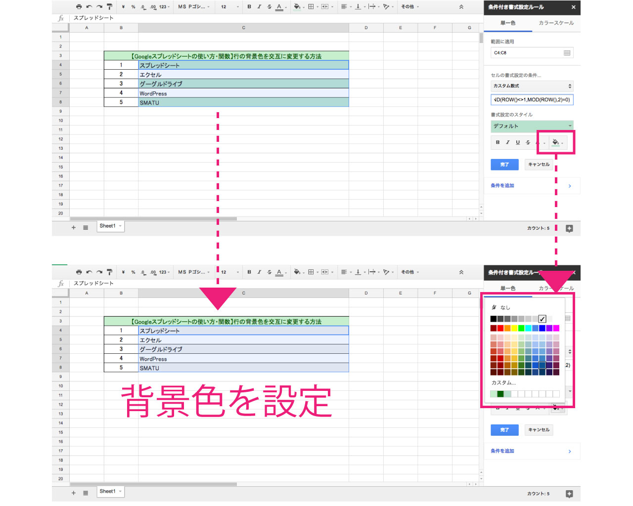 google-spreadsheet-function-row-background-color-3