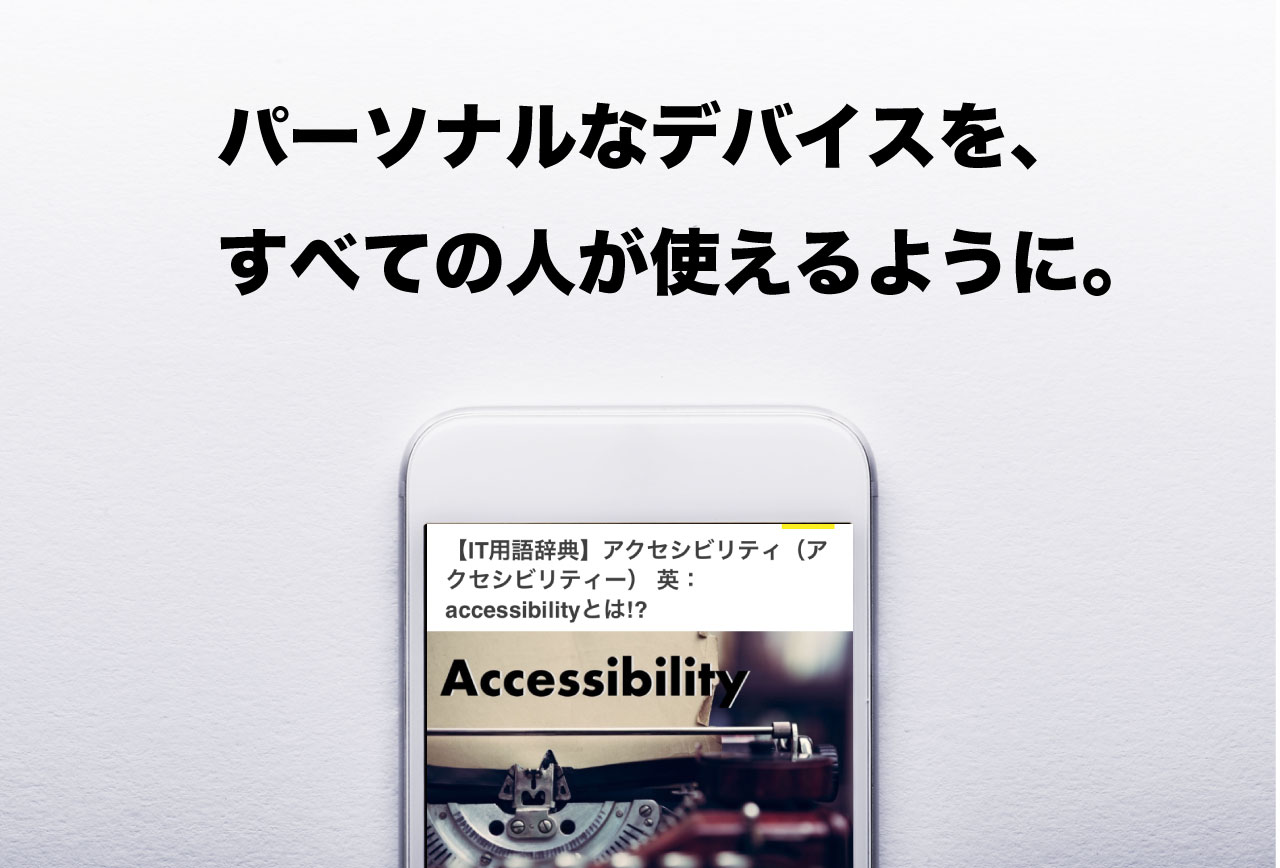 it-word-accessibility-iphone-1