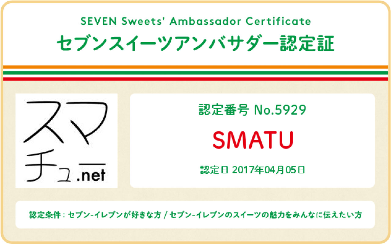seven-sweets-ambassador-gateau-chocolat-1