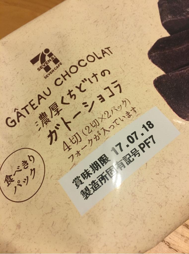 seven-sweets-ambassador-gateau-chocolat-8