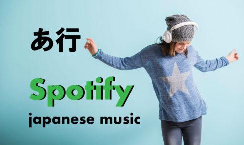 spotify-japanese-music-jpop-a-wa-gyo-1