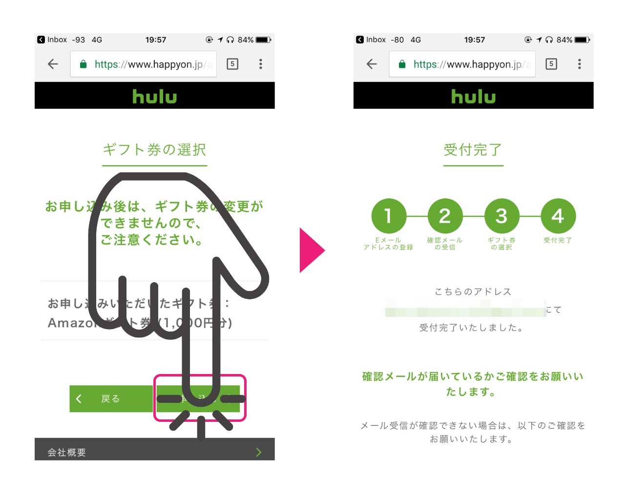 hulu-system-trouble-ticket-request-finish-6