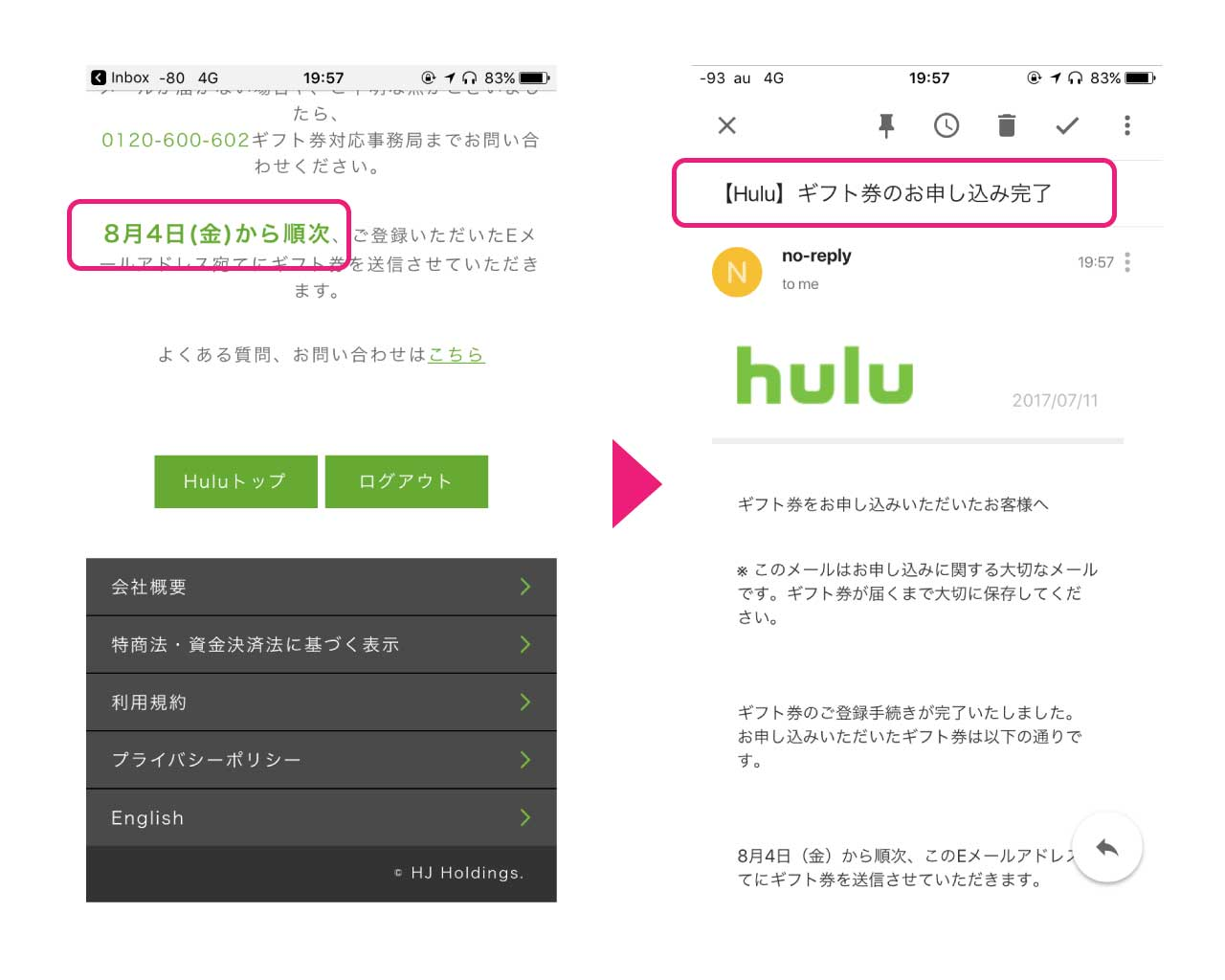 hulu-system-trouble-ticket-request-finish-8
