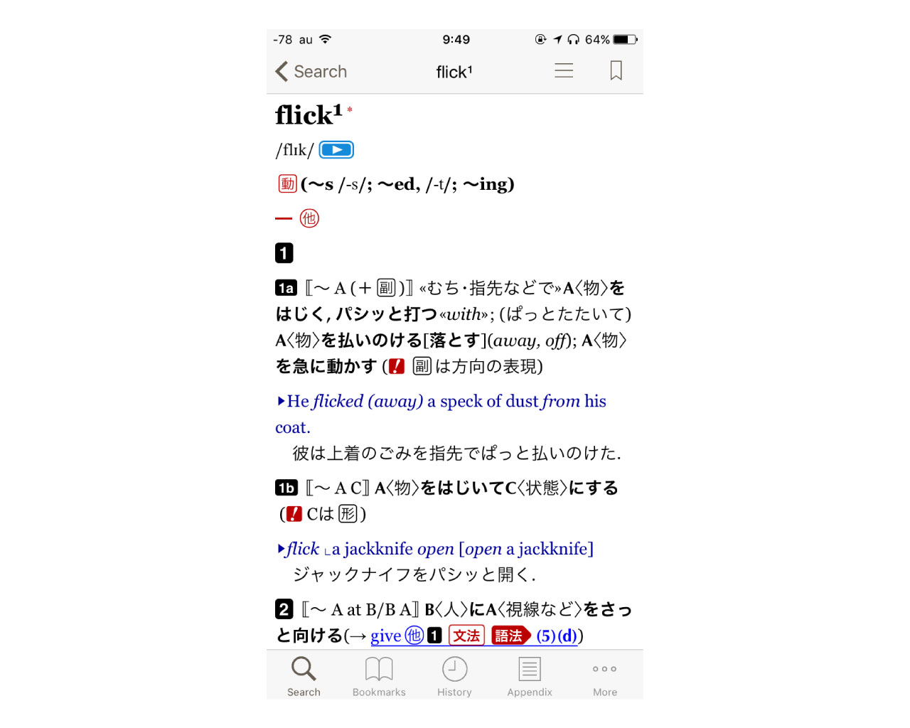 iphone-flick-keyboard-on-off