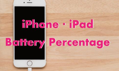 iphone-ipad-battery-percentage