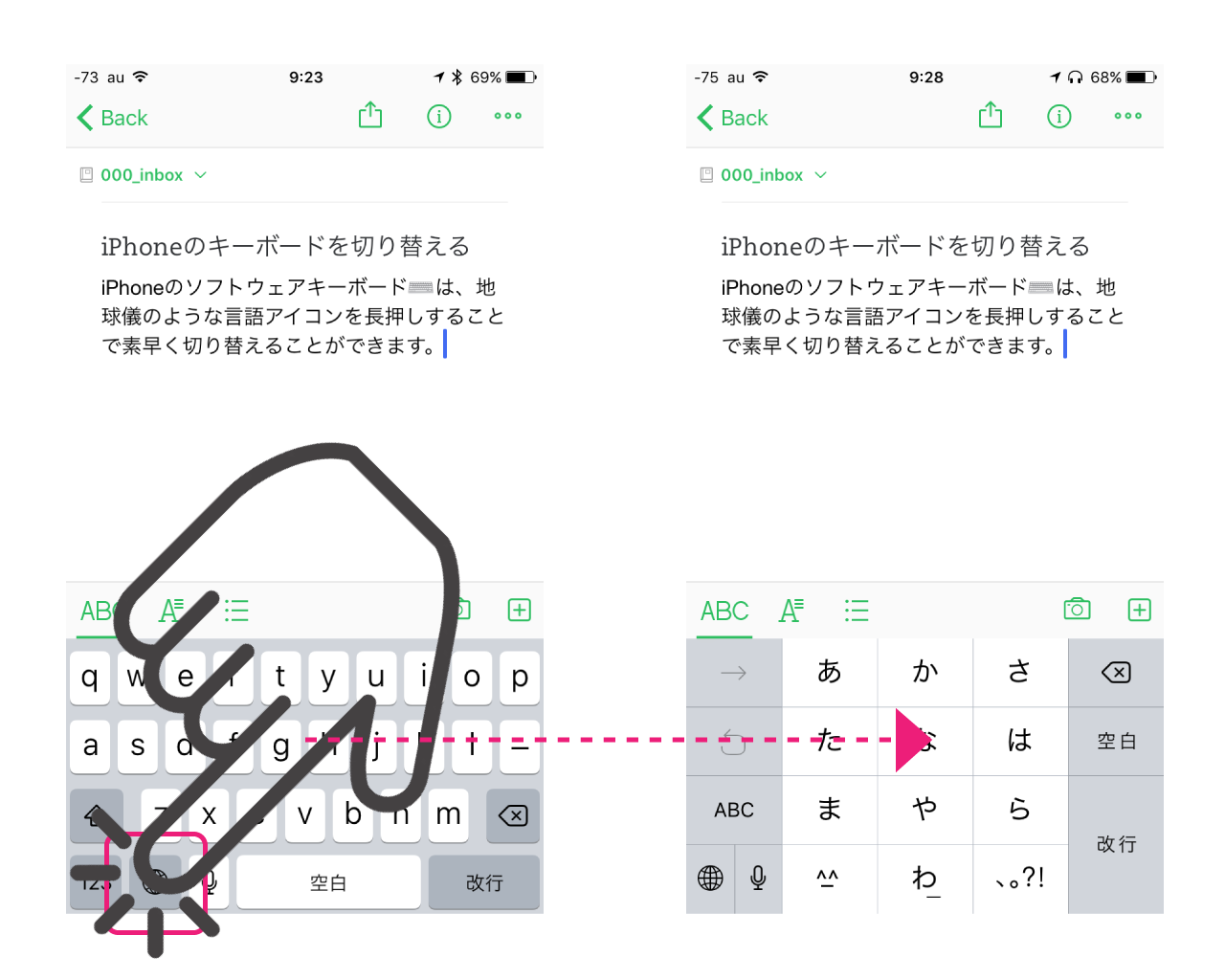 iphone-keyboard-quickly-change-2