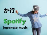 spotify-japanese-music-jpop-a-wa-gyo-2