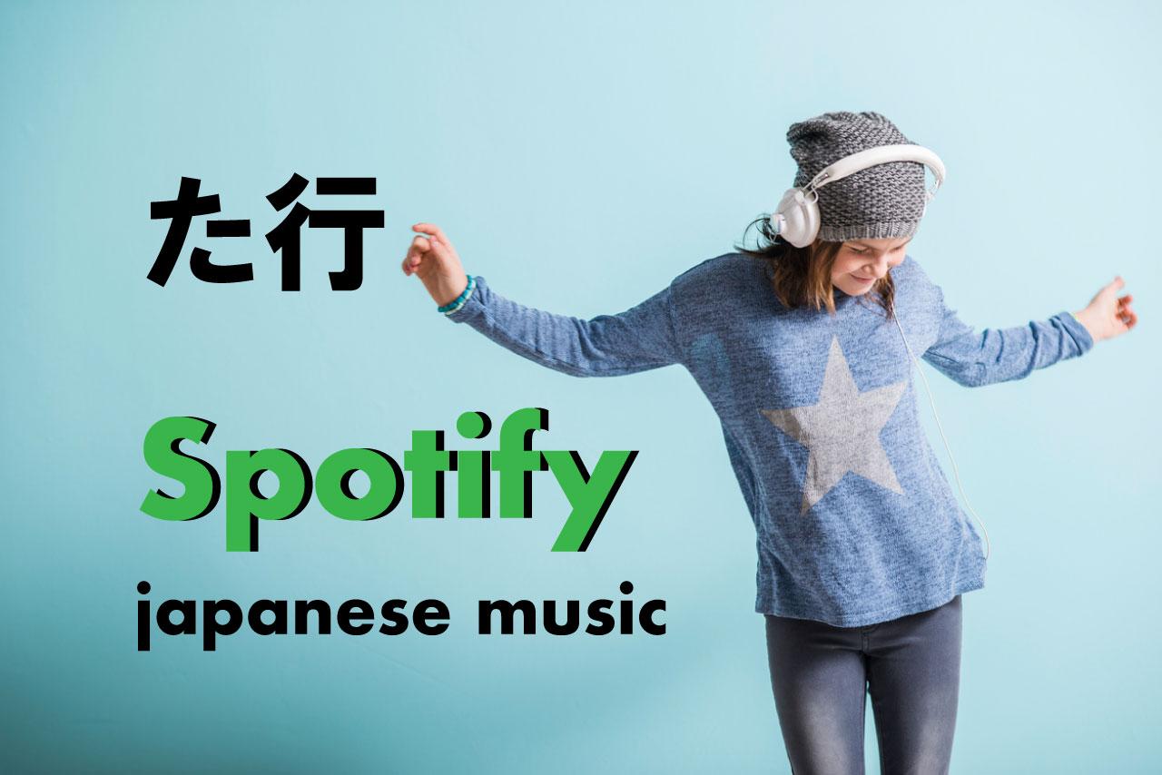 spotify-japanese-music-jpop-a-wa-gyo-4