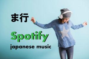 spotify-japanese-music-jpop-a-wa-gyo-7