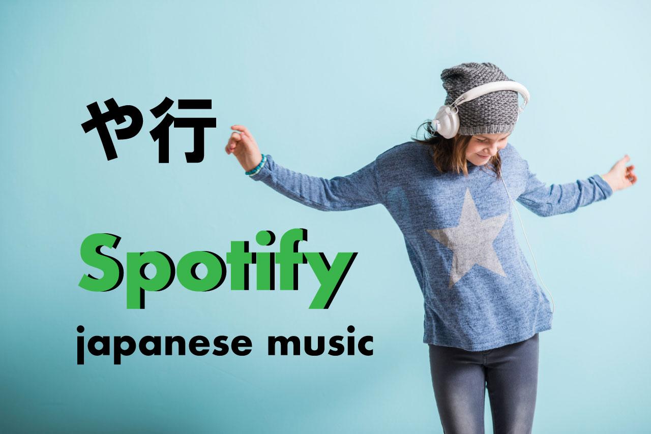 spotify-japanese-music-jpop-a-wa-gyo-8