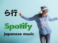 spotify-japanese-music-jpop-a-wa-gyo-9