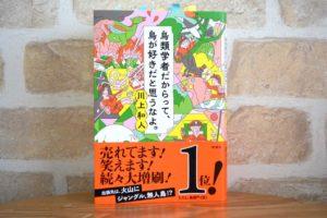 book-review-cyoruigakusyadakarattetorigasukidatoomounayo