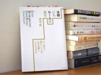 bookreview-even-bookshelves-have-rules-naruke-makoto-3