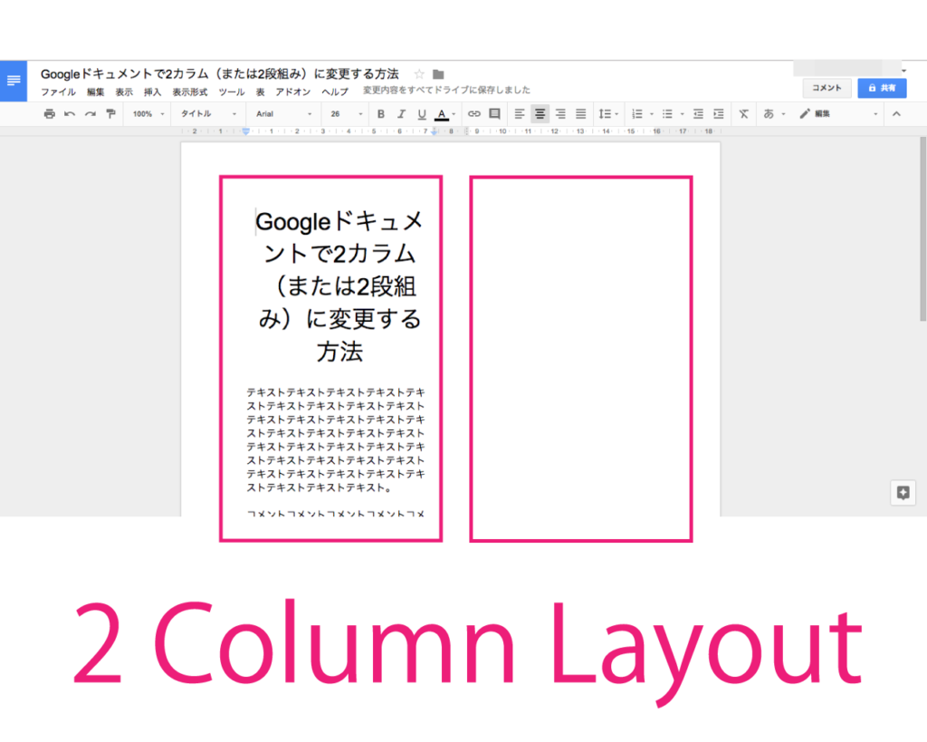 google-document-2-column-setting-1