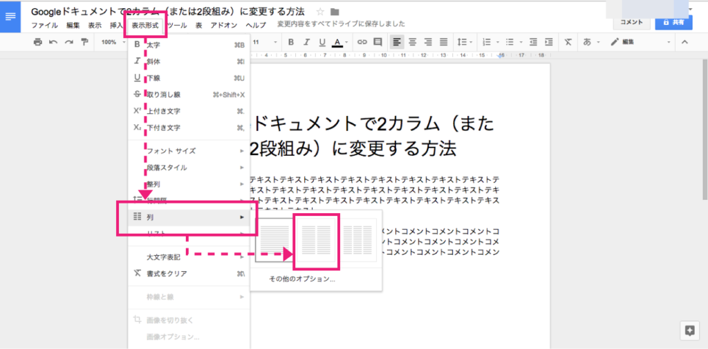 google-document-2-column-setting-2