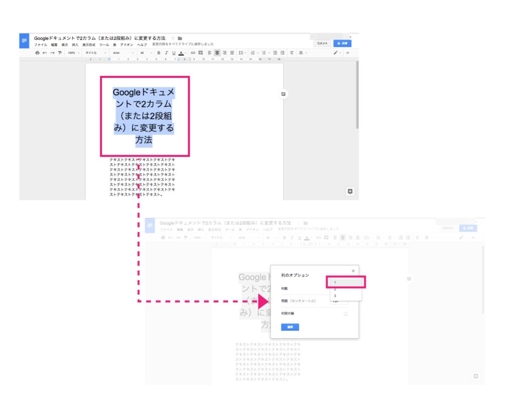 google-document-2-column-setting-3