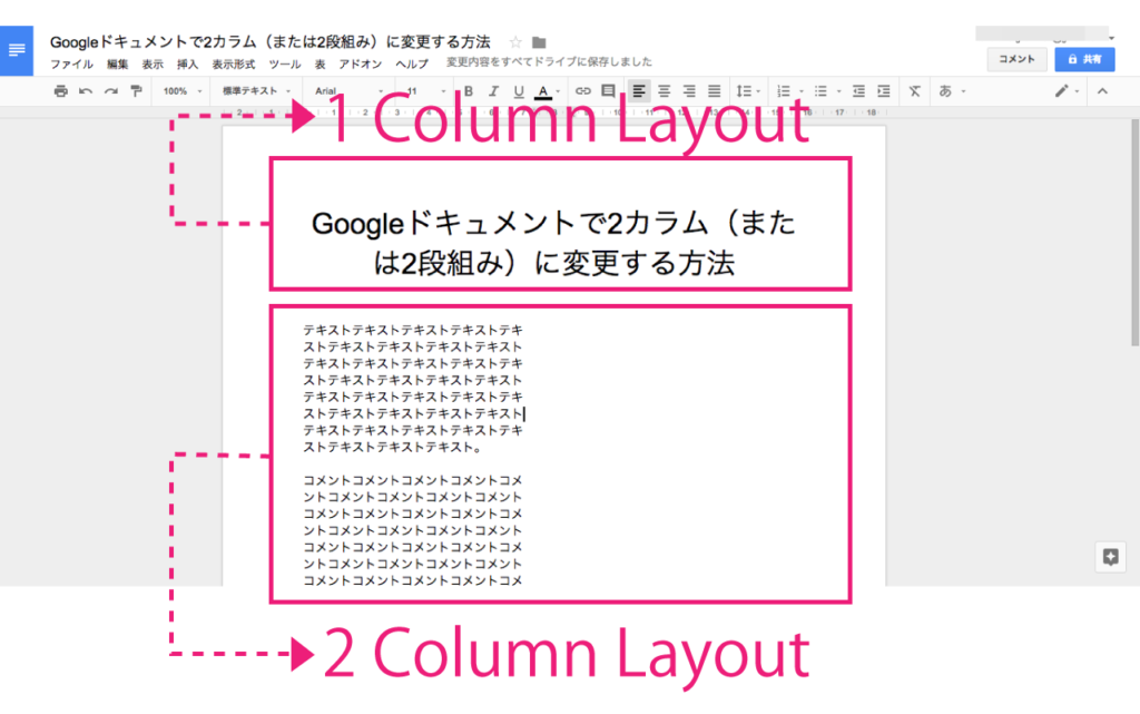 google-document-2-column-setting-4