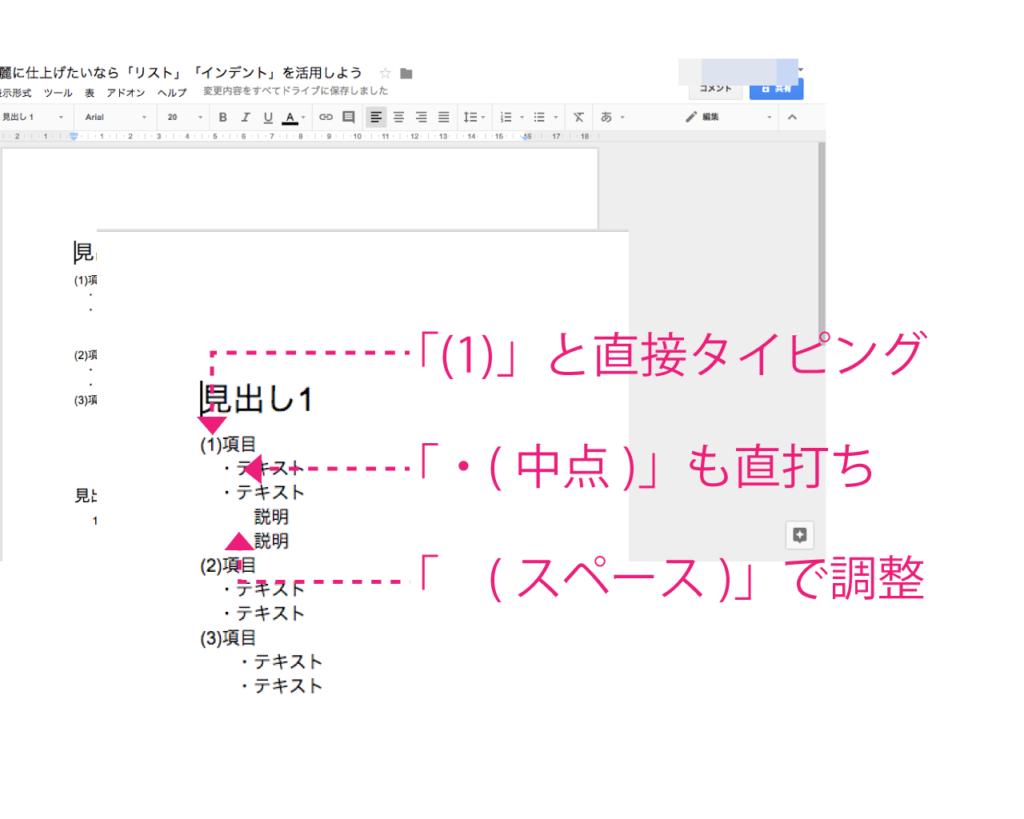 google-document-list-indent-2