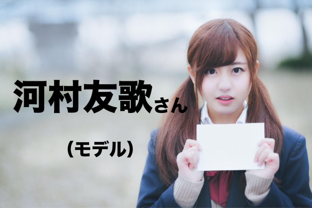 yuka-kawamura-img-01