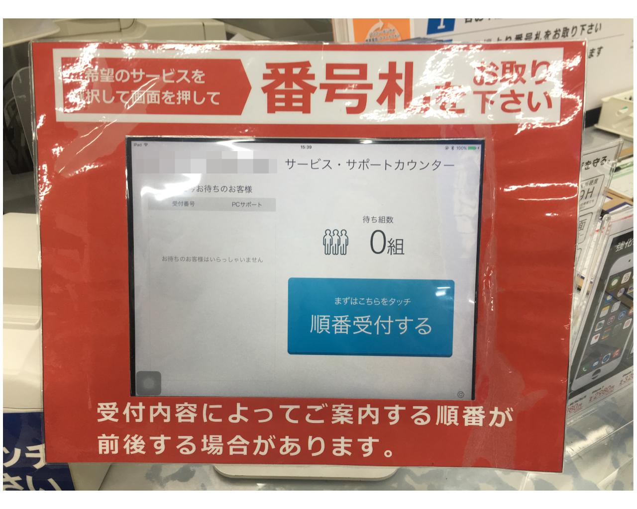 iphone-ipad-selling-sofmap-shop-4