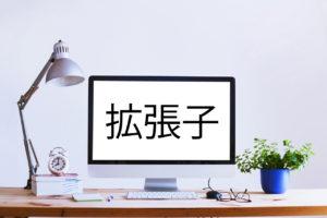 mac-pc-filename-extension-1