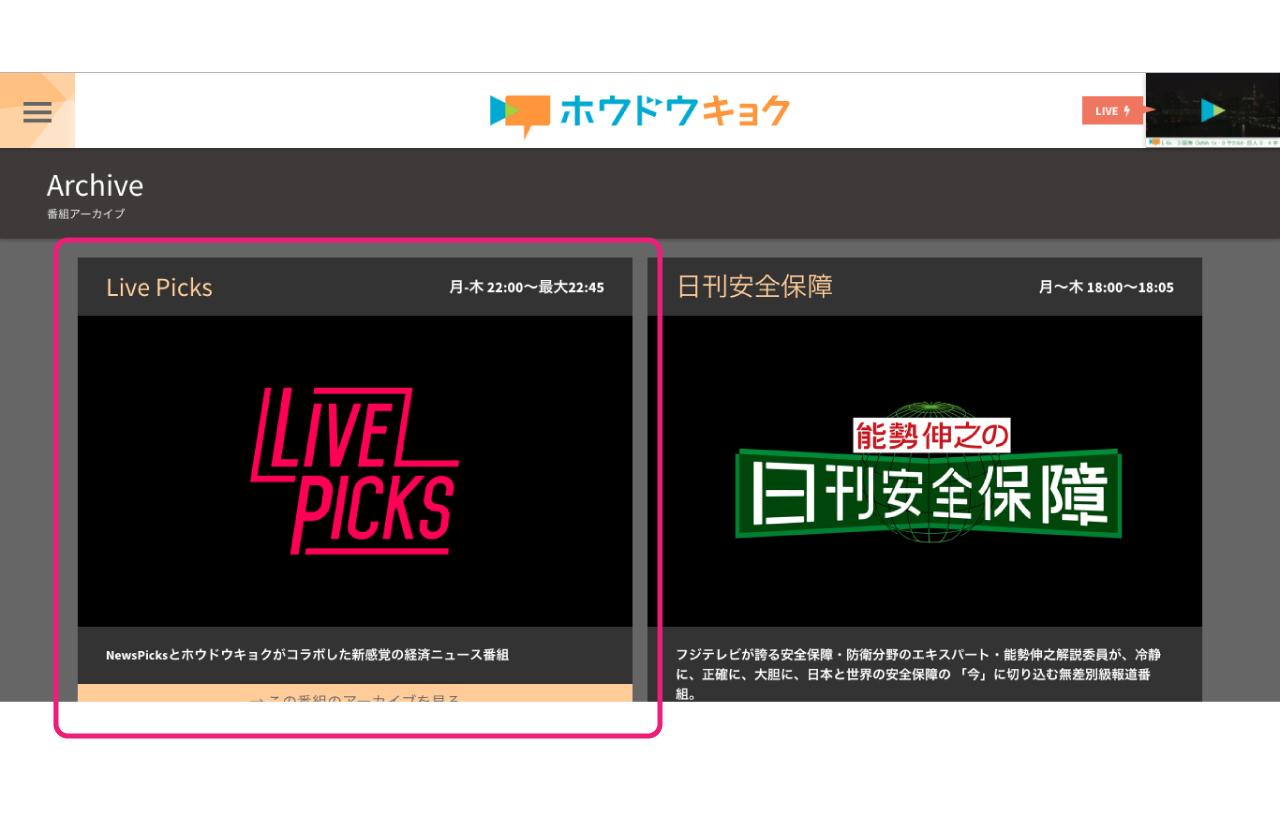 newspicks-livepicks-archive-watch-houdoukyoku-1