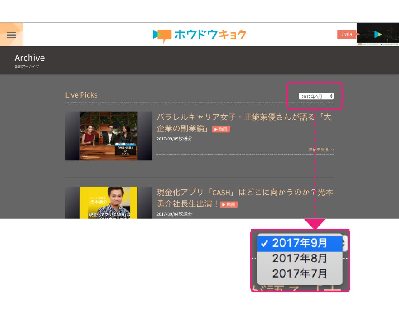 newspicks-livepicks-archive-watch-houdoukyoku-2