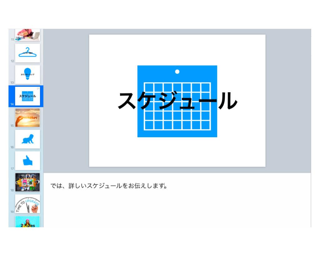 apple-keynote-mac-iphone-ipad-figure-19