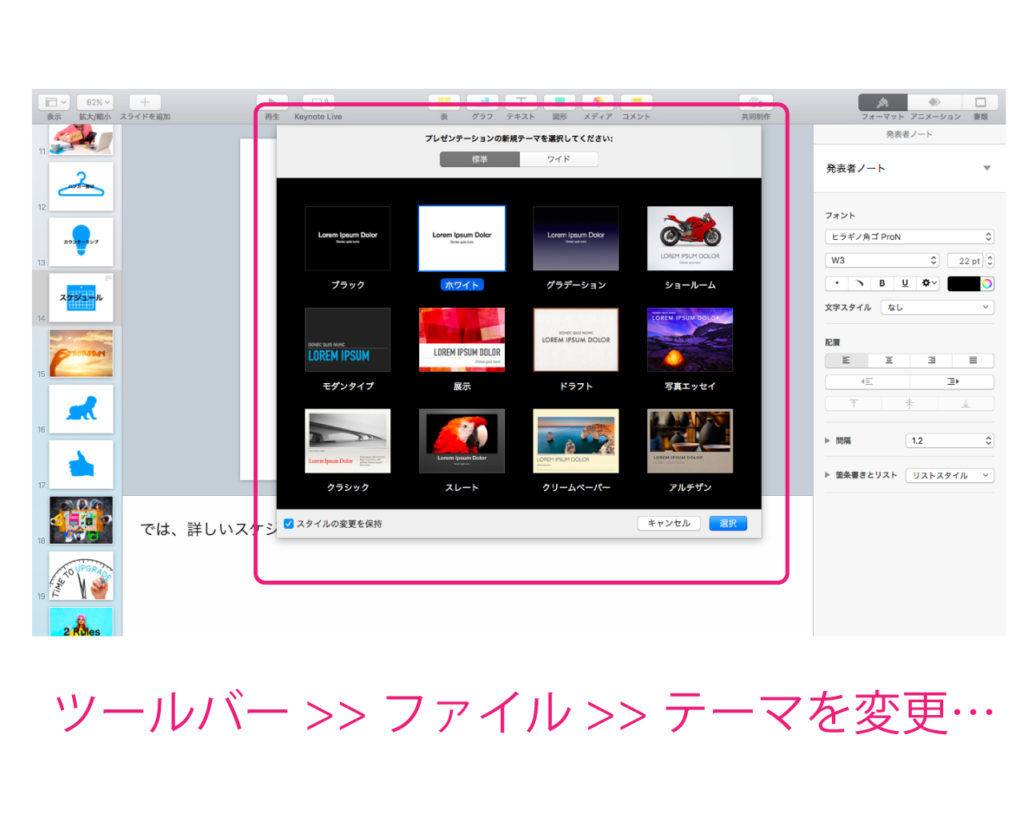 apple-keynote-mac-iphone-ipad-figure-2