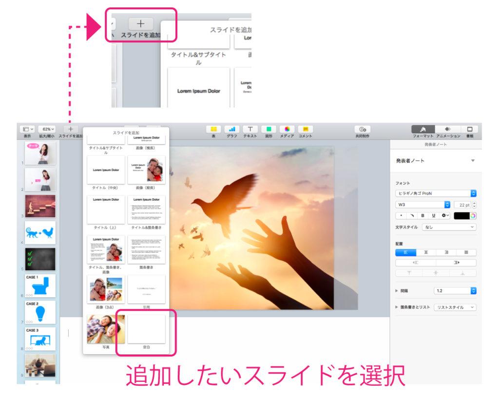 apple-keynote-mac-iphone-ipad-figure-3