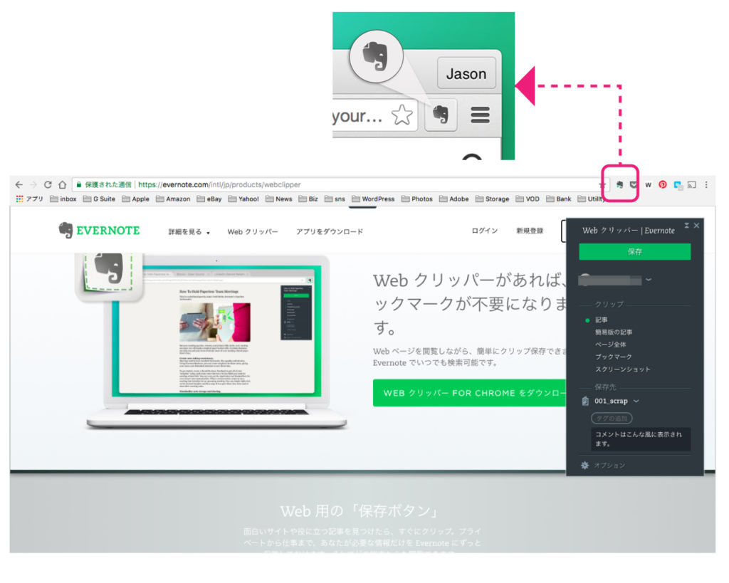 evernote-web-clipper-how-to-use-1
