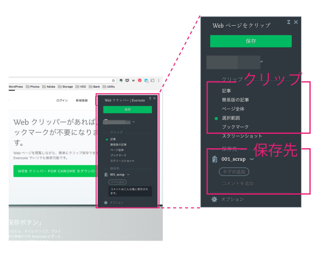 evernote-web-clipper-how-to-use-2