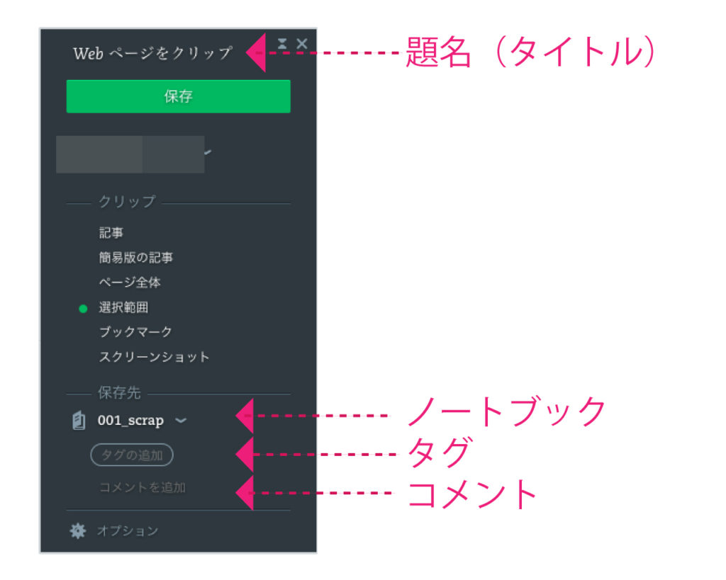 evernote-web-clipper-how-to-use-3
